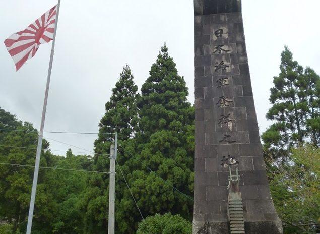 建国と日本のまもり(2)