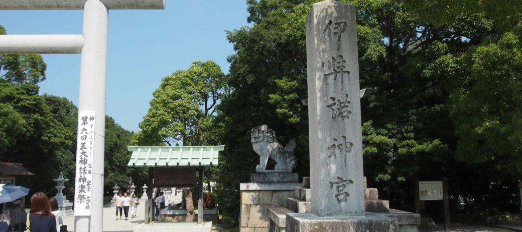 日本で最初の夫婦ゲンカ