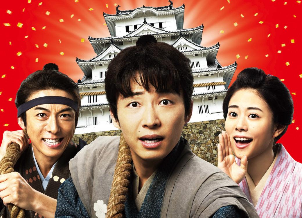 江戸時代の史実を背景にコメディ三昧の「引っ越し大名!」