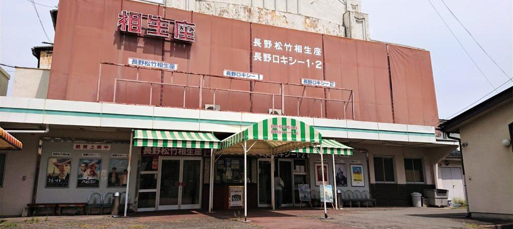長野にある日本最古の映画館「長野相生座・ロキシー」をご存じですか?