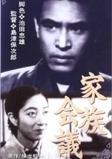 昭和11年の映画を見ました。「家族会議」