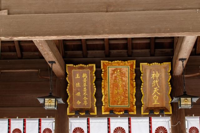 日本の国の始まりを知っていますか?